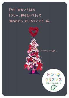 東急ハンズ クリスマス・バレンタイン - Neandertal