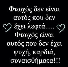 Greek Quotes, Wisdom Quotes, Picture Video, Philosophy, Inspirational Quotes, Facts, Humor, Pictures, Life