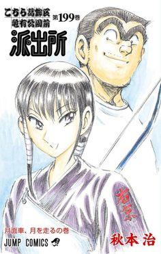 Após 40 anos mangá Kochikame chega ao fim