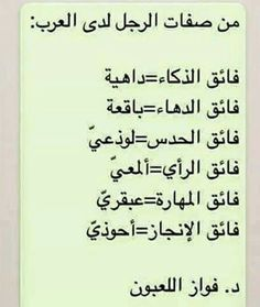 Beautiful Arabic Words, Arabic Love Quotes, Islamic Quotes, Sweet Words, Love Words, Words Quotes, Life Quotes, Sayings, Learn Arabic Alphabet