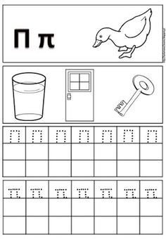 Learn Greek, Greek Alphabet, Greek Language, Learning Numbers, Pre Writing, Always Learning, Kindergarten Worksheets, Writing Activities, Learn To Read