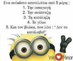 Funny Greek Quotes, Funny Times, Can't Stop Laughing, Funny Facts, Funny Moments, Funny Photos, Laugh Out Loud, Minions, Jokes