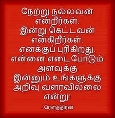 Short Motivational Quotes In Tamil Google Search Greetings