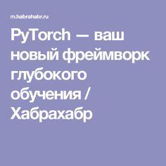 PyTorch — ваш новый фреймворк глубокого обучения / Хабрахабр