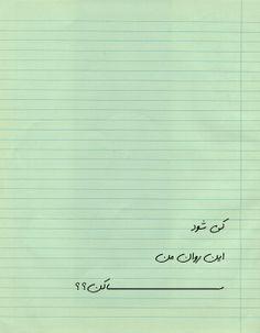 مولانا- دیوان شمس