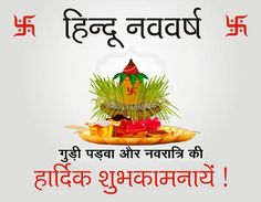 Wish You All a very Very happy Hindu New Year On this great day of Hindu New Year Beginning, We Wish You Every Success, Health & More Power!