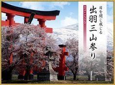 出羽三山神社 公式ホームページ