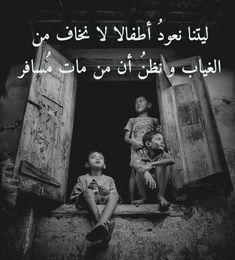تحفيز وتنمية بشرية ادعم نفسك صور رائعة و معبرة حكم و اقتباسات تعليم داتي أقوال العظماء و المشاهير عبارا Life Quotes Pictures English Quotes Funny Arabic Quotes
