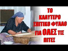 Greek Dishes, Cookie Pie, Spanakopita, Greek Recipes, Feel Good, Breads, Pizza, Cooking, Youtube