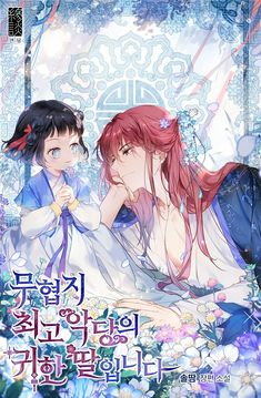 About I am the Precious Daughter of the Greatest Villain in the Fantasy World Manhwa. I thought I was reincarnated as the daughter of a wealthy family, Manhwa Manga, Manga Anime, Anime Art, Familia Anime, Romantic Manga, Manga Collection, Greatest Villains, Anime Princess, Manga Covers