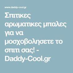 Σπιτικες αρωματικες μπαλες για να μοσχοβολησετε το σπιτι σας! - Daddy-Cool.gr