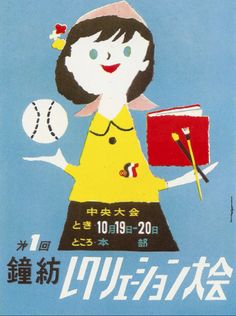 A great resource of old Japanese adverts. https://www.flickr.com/groups/vintagejapaneseadvertising/ (via Present and Correct)