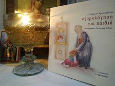 kampanokrousia.blog: ΒΙΒΛΙΟΠΑΡΟΥΣΙΑΣΗ ΝΕΟ  ΒΙΒΛΙΟ ΤΟΥ Π. ΓΕΩΡΓΙΟΥ ΧΡΙΣΤ...