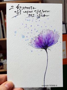 [플러스펜 수채화 캘리그라피] 꽃과 시 한 줄 : 네이버 블로그 Watercolor Cards, Floral Watercolor, Watercolor Paintings, Korean Fonts, Korean Writing, Paint Cards, Handmade Birthday Cards, Art Tips, Fabric Painting