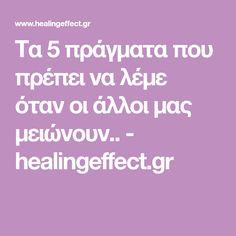 Tα 5 πράγματα που πρέπει να λέμε όταν οι άλλοι μας μειώνουν.. - healingeffect.gr