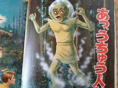 Aliens in ancient Japan (Mysteries of the World, 1970)
