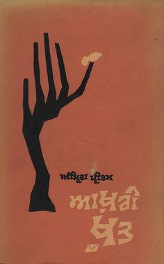 Indian book cover design (1966) by 50 Watts