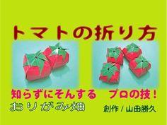 折り紙立体トマトの折り方作り方 創作 Tomato origami