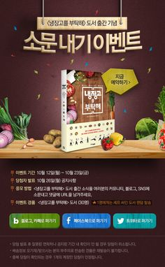 Korea Design, Promotional Design, Event Page, Web Banner, Advertising Design, Templates, Typo, Contents, Poster