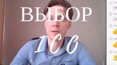 Cryptonomics. Кирилл Гусев - аналитика проектов. Выбираем ico. Инвестиро...