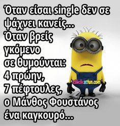 Image Funny Greek Quotes, Laugh Out Loud, Lol, Sayings, Words, Image, Humor, Laughing So Hard, Lyrics