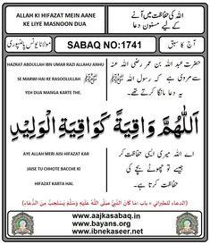 Dua to get protection from allah Duaa Islam, Allah Islam, Islam Quran, Quran Surah, Islam Hadith, Hadith Quotes, Ali Quotes, Muslim Quotes, Islamic Phrases