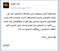الثوار يطالبون الشرطة بضرب مؤيدى مرسى بالرصاص الحى هما دول الثوار وﻻ بﻻش