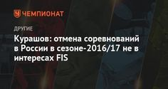 Курашов отмена соревнований в России в сезоне-201617 не в интересах FIS - Чемпионат.com