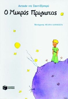 My Collection about The Little Prince French Quotes, Spanish Quotes, Famous Book Quotes, Corso, Mr Wonderful, The Little Prince, Change Quotes, Wallpaper Quotes, Book Lovers