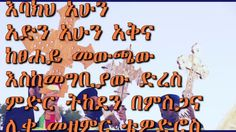 Ebakeh Ahun Aden By Liq Mezmer Tewodrose