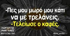 - Πες μου μωρό μου κάτι να με τρελάνεις. - Τελείωσε ο καφές. Funny Greek Quotes, Sarcastic Quotes, Funny Quotes, Free Therapy, Cheer Up, Puns, Picture Video, Jokes, Lol