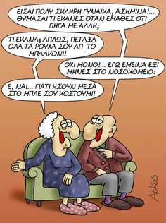 Funny Greek Quotes, Funny Quotes, Greek Symbol, Just Kidding, Picture Video, Me Quotes, Laughter, Family Guy, Jokes