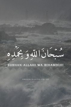 "The Prophet (PBUH) said ""And he who utters: 'Subhan-Allahi wa bihamdihi' (Allah is free from imperfection and His is the praise) one hundred times a day, his sins will be obliterated even if they are equal to the extent of the foam of the ocean."" (Al-Bukhari and Muslim)"