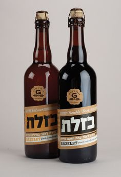 Golan Brewery bottle labels, designed by Israeli studio Blend-it Design (via Lovely Package.)