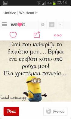 San to domatio mou stis meres tis evdomadas Greek Memes, Funny Greek, Greek Quotes, Wise Quotes, Funny Memes, Hilarious, Jokes, Funny Bunnies, Lol So True
