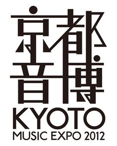 京都音博: onpaku: Kyoto Music Expo 2012 logo