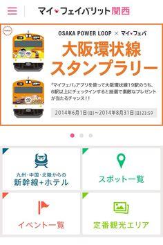スマートフォン(スマホ)デザインまとめサイト | 関西のおでかけWEBマガジン マイ・フェイバリット関西(マイフェバ) | thinkthing