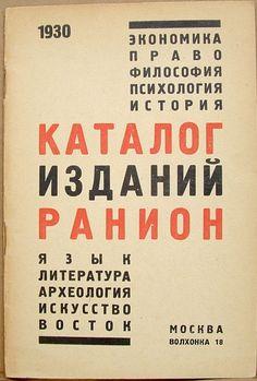 """KATALOG IZDANIY RANION (""""Catalogue 1926-1930 [RANION] Publications"""")"""