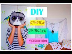 DIY бюджетный декор комнаты. Как украсить свою комнату по-осеннему. Бюджетный диайвай. Винтажная карусель своими руками. Ссылка на это видео: https://youtu.b...