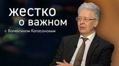 Катасонов. Жестко о важном: Из России «убежало» более одного триллиона д...