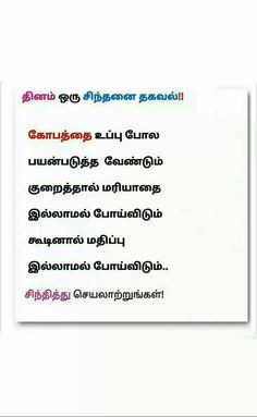 Best Quotes Images, Like Quotes, Daily Quotes, Tamil Motivational Quotes, Inspirational Quotes, Sarcastic Person, Kalam Quotes, Good Night Messages, Life Rules
