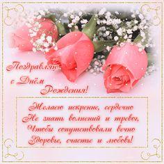 С Днем Рождения ,Маша! Дорогая Маша от всего сердца пожелание здоровья,счастья, всех благ Светлана Павловна и моя семья с любовью