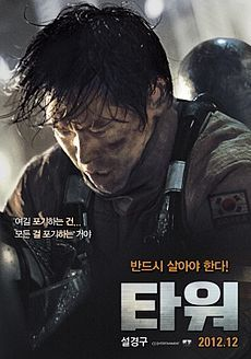 The Tower (타워) (2012)