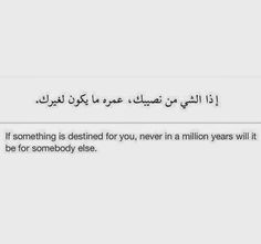 Couple quotes : - the love quotes Islamic Quotes, Arabic English Quotes, Islamic Inspirational Quotes, Arabic Love Quotes, Muslim Quotes, Arabic Words, Religious Quotes, Arabic Phrases, Arabic Poetry