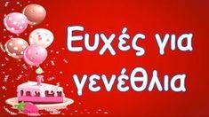 Διαβάστε τις πιο πρωτότυπες ευχές για γενέθλια!  #ευχες #γενεθλια #ευχεςγενεθλιων Cottage Chic, Minions, Happy Birthday, Messages, Cards, Tips, Decor, Happy Brithday, Decoration