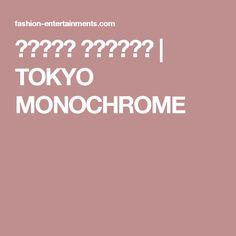 トーキョー モノクローム | TOKYO MONOCHROME