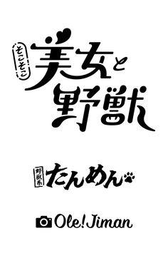FUSAO OKAGUCHI / DESIGNER — アイデム演劇プロジェクト 「そこそこ美女と野獣」タイトルロゴ+小道具ロゴ ロゴデザイン:岡口房雄... 2 Logo, Typography Fonts, Typography Logo, Chinese Typography, Text Design, Logo Design, Chinese Fonts Design, Japanese Logo, Typographic Design