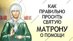 Здесь интересно: Как правильно просить святую Матрону о помощи