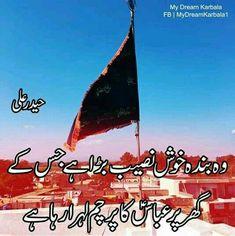Imam Hussain Poetry, Mohsin Naqvi Poetry, Salam Ya Hussain, Hussain Karbala, Mola Ali, Hazrat Ali, Muharram, Urdu Poetry, In A Heartbeat