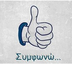 Kako napisati simbol za like - eKako What's Up Quotes, Greek Quotes, Funny Quotes, Emoji People, Love Heart Images, 4k Wallpaper For Mobile, Laughing Emoji, Thumbs Up Sign, Facebook Likes